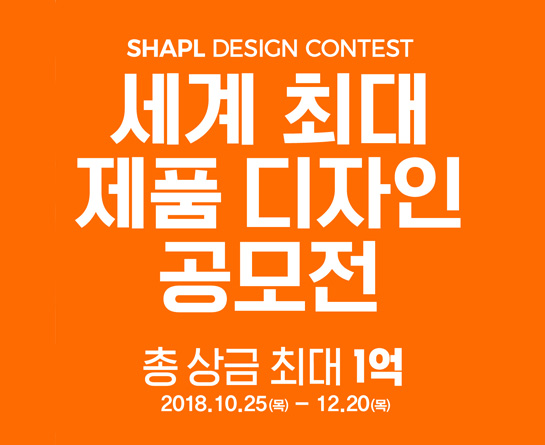 2nd SHAPL DESIGN CONTEST